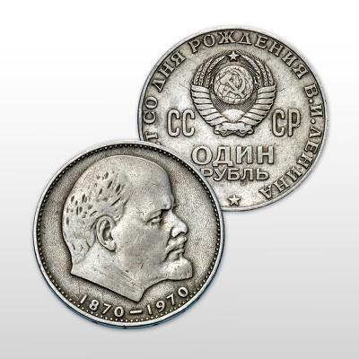 URSS - RUBLO DI LENIN