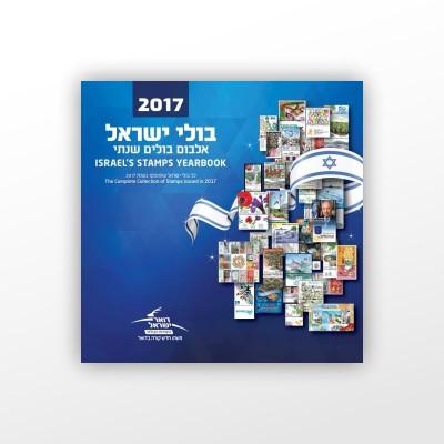 ISRAELE - IL LIBRO DEI...
